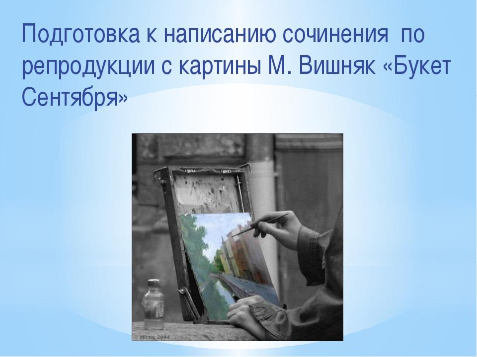 Подготовка к написанию сочинения по репродукции с картины М. Вишняк «Букет Се...