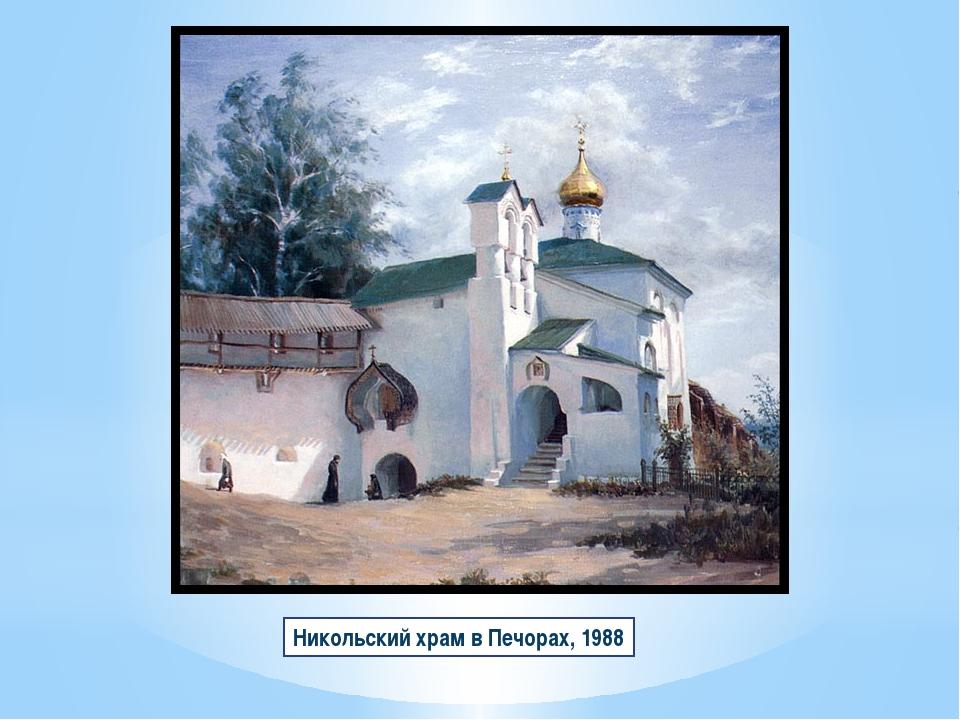 Никольский храм в Печорах, 1988