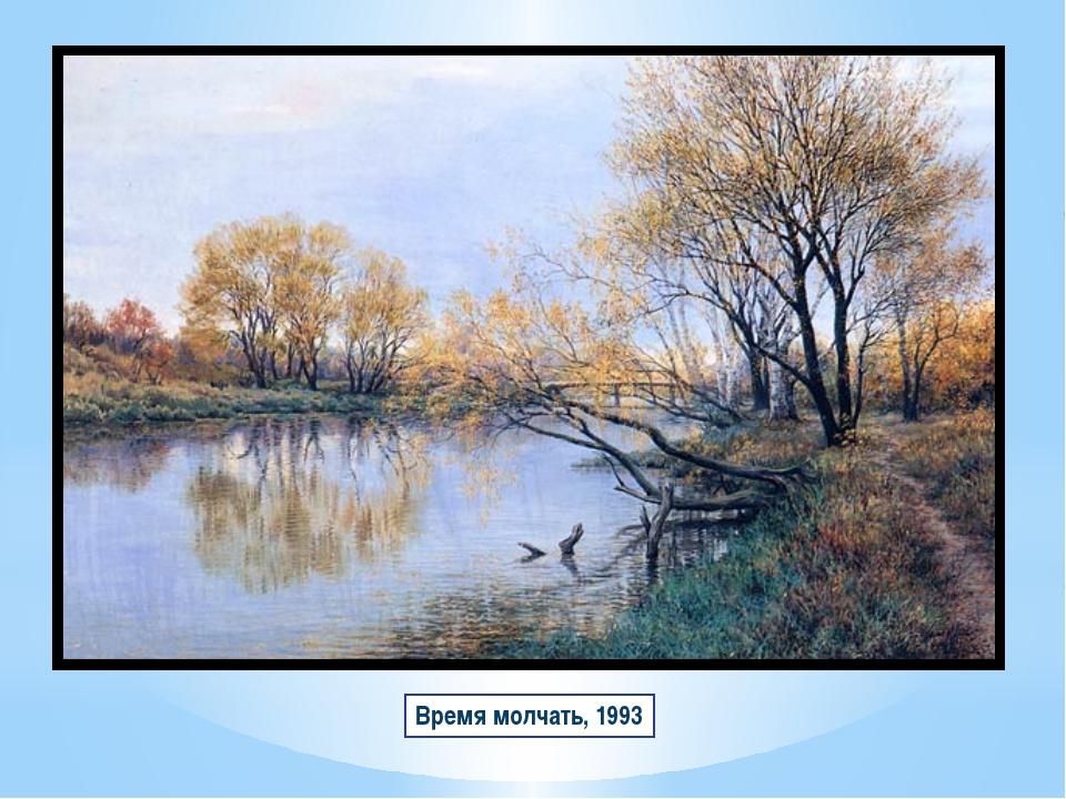 Время молчать, 1993