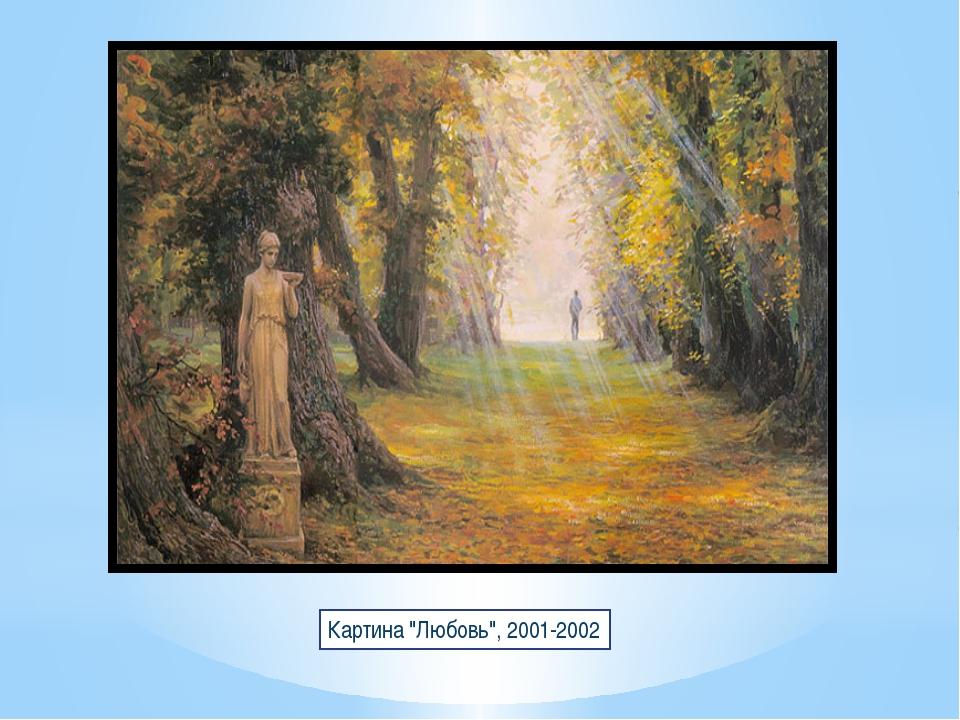 """Картина """"Любовь"""", 2001-2002"""