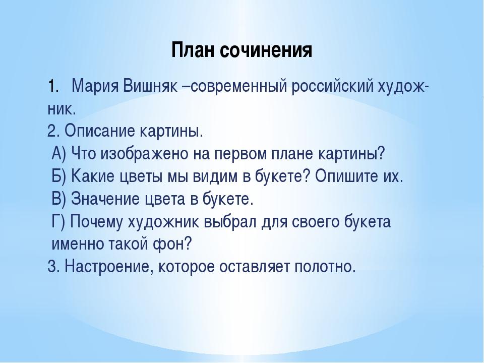 План сочинения Мария Вишняк –современный российский худож- ник. 2. Описание к...