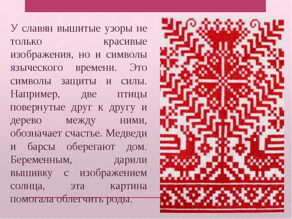 Славянская вышивка символ 91