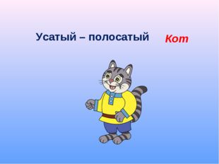 Усатый – полосатый Кот