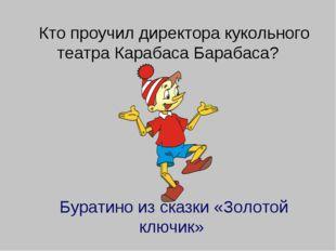 Кто проучил директора кукольного театра Карабаса Барабаса? Буратино из сказки