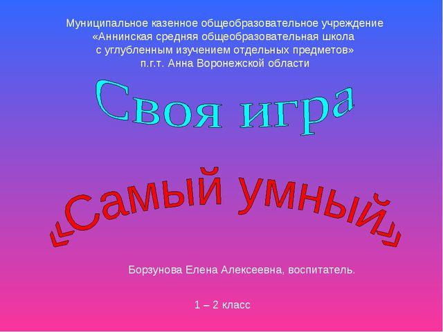 1 – 2 класс Муниципальное казенное общеобразовательное учреждение «Аннинская...
