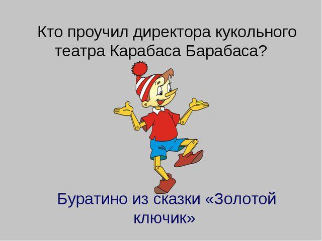 Кто проучил директора кукольного театра Карабаса Барабаса? Буратино из сказки...