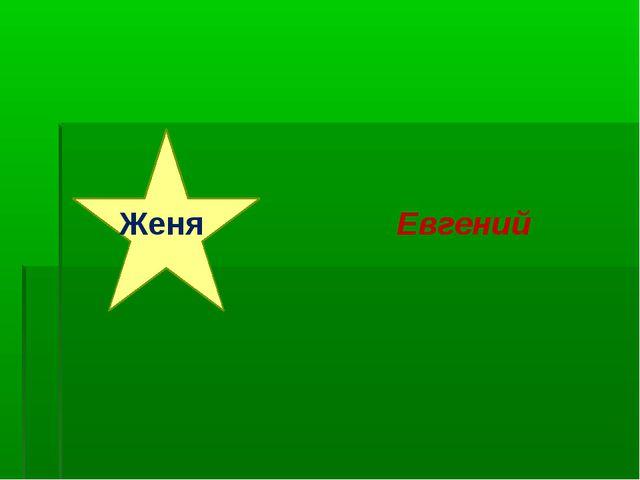 Женя Евгений
