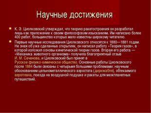 Научные достижения К.Э.Циолковский утверждал, что теорию ракетостроения он