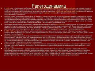 Ракетодинамика В1903 годуК.Э.Циолковский опубликовал статью«Исследование