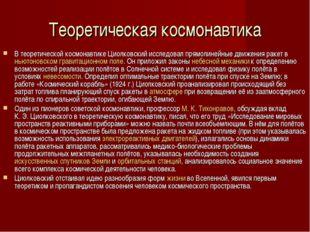 Теоретическая космонавтика В теоретической космонавтике Циолковский исследова