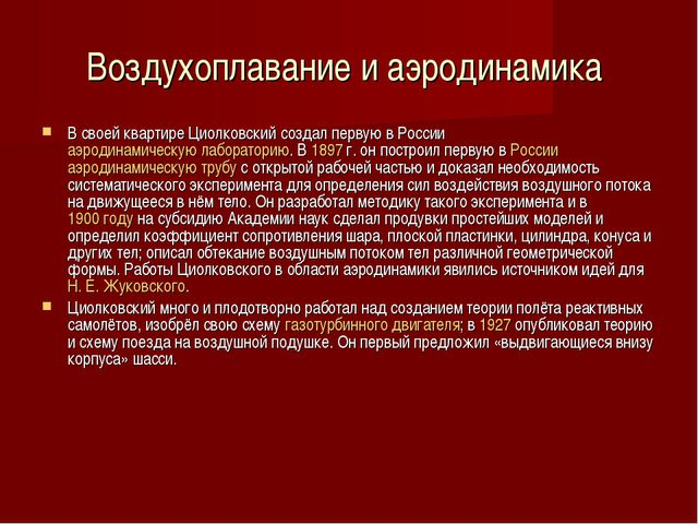 Воздухоплавание и аэродинамика В своей квартире Циолковский создал первую в Р...