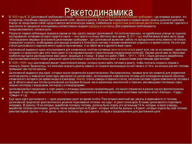 Ракетодинамика В1903 годуК.Э.Циолковский опубликовал статью«Исследование...