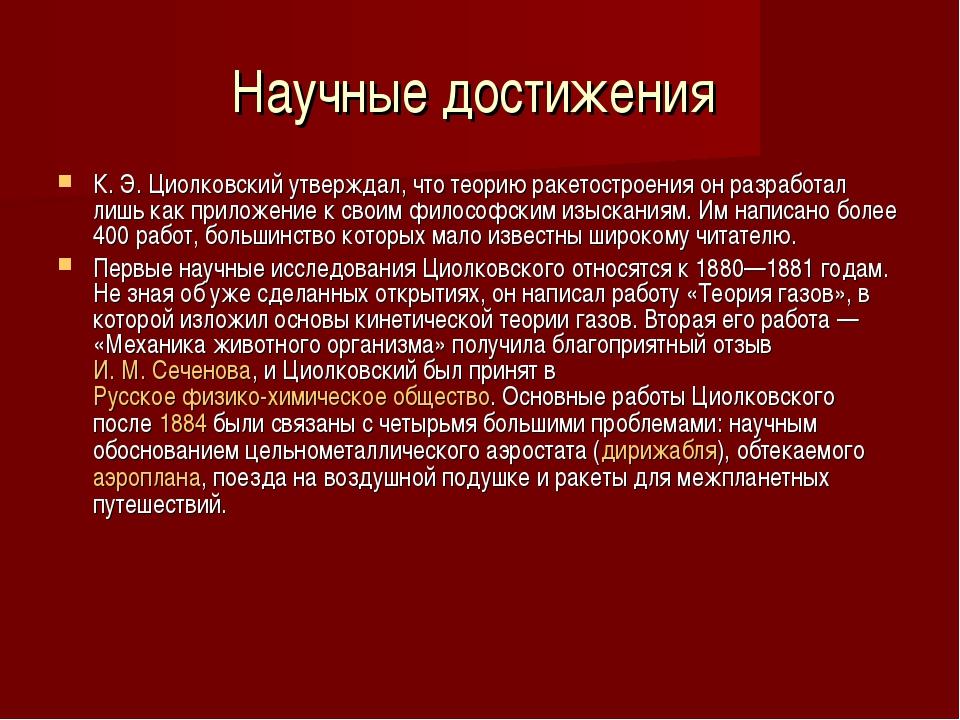 Научные достижения К.Э.Циолковский утверждал, что теорию ракетостроения он...