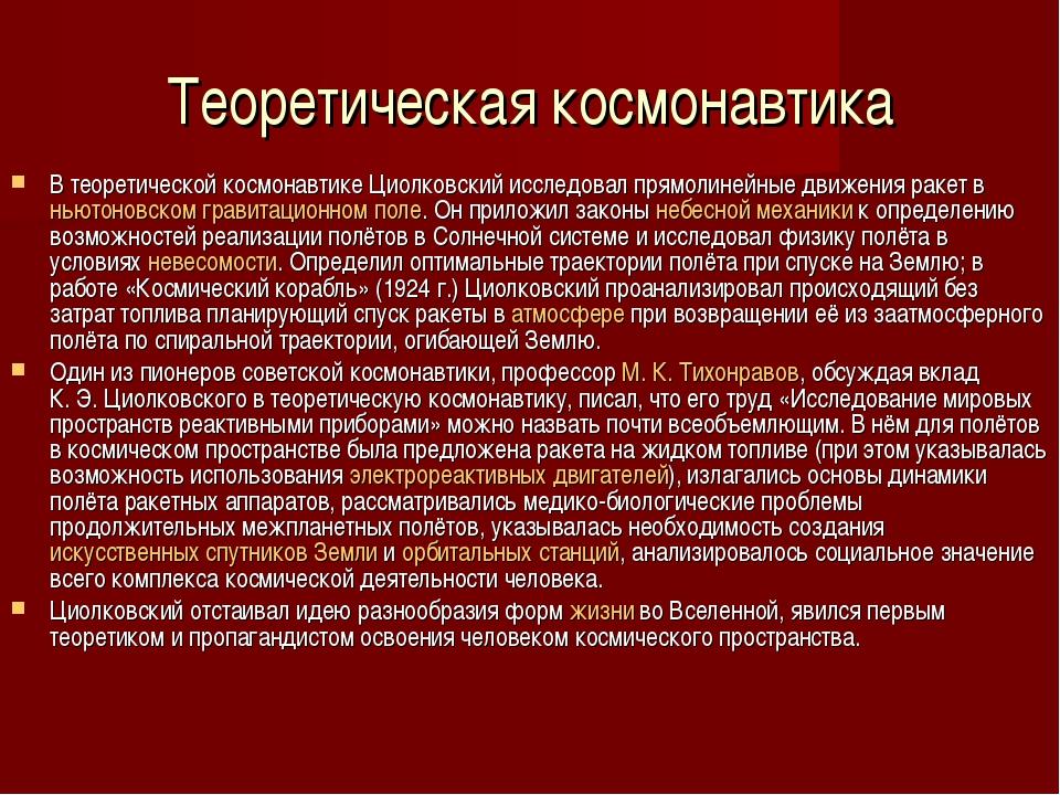 Теоретическая космонавтика В теоретической космонавтике Циолковский исследова...