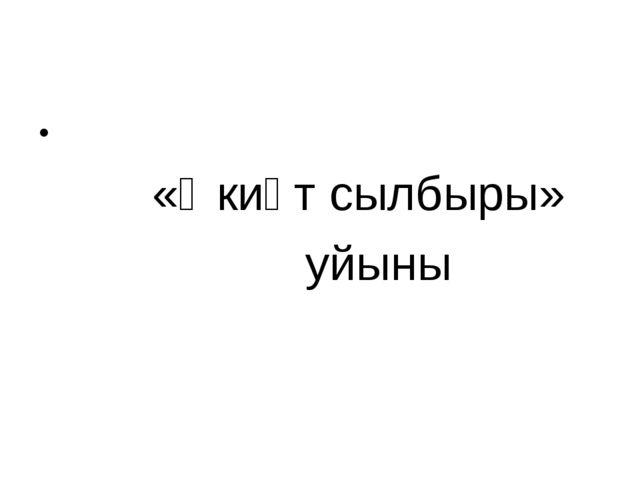 «Әкиәт сылбыры» уйыны
