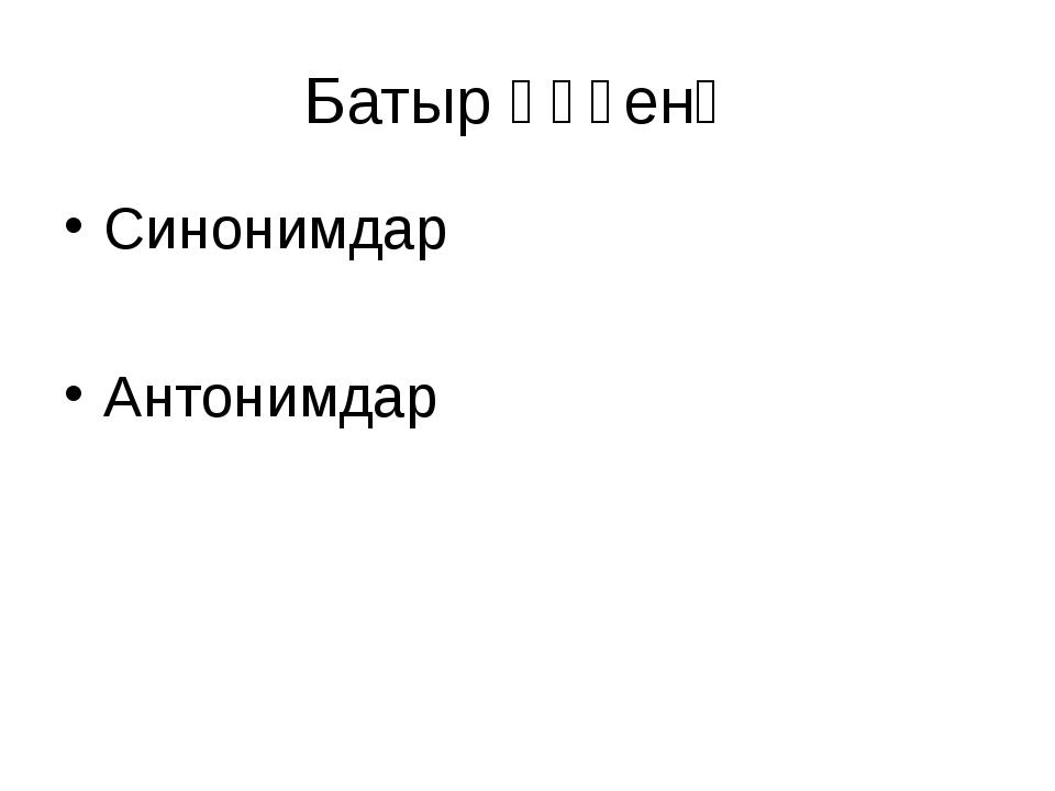 Батыр һүҙенә Синонимдар Антонимдар