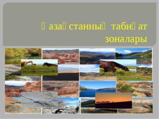 Қазақстанның табиғат зоналары