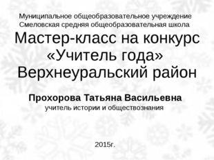 Мастер-класс на конкурс «Учитель года» Верхнеуральский район Прохорова Татьян