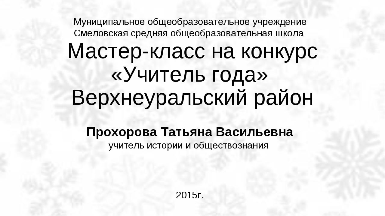 Мастер-класс на конкурс «Учитель года» Верхнеуральский район Прохорова Татьян...