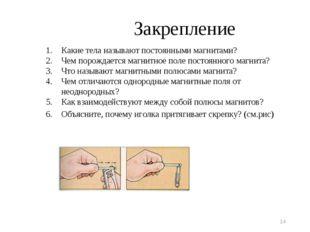 * Какие тела называют постоянными магнитами? Чем порождается магнитное поле п