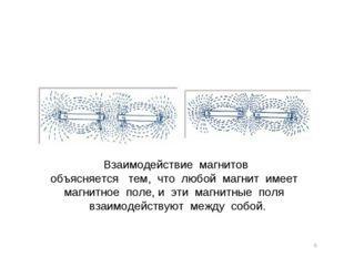 * Взаимодействие магнитов объясняется тем, что любой магнит имеет ма
