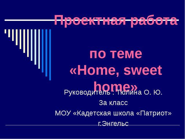Проектная работа по теме «Home, sweet home» Руководитель : Тюлина О. Ю. 3а кл...