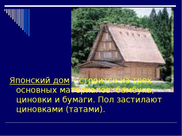 Японский дом – строится из трех основных материалов: бамбука, циновки и бумаг...