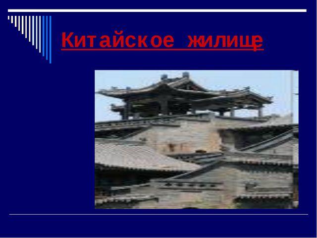 Китайское жилище