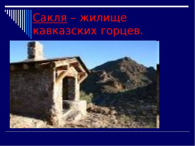 Сакля – жилище кавказских горцев.