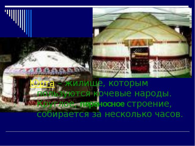 Юрта – жилище, которым пользуются кочевые народы. Круглое, переносное строени...