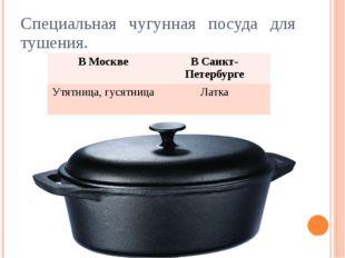 Специальная чугунная посуда для тушения. В Москве В Санкт-Петербурге Утятница