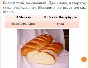 Белый хлеб, не сдобный. Два слова, наверное, хуже чем одно, но Москвичи не ищ