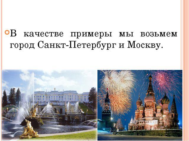 В качестве примеры мы возьмем город Санкт-Петербург и Москву.