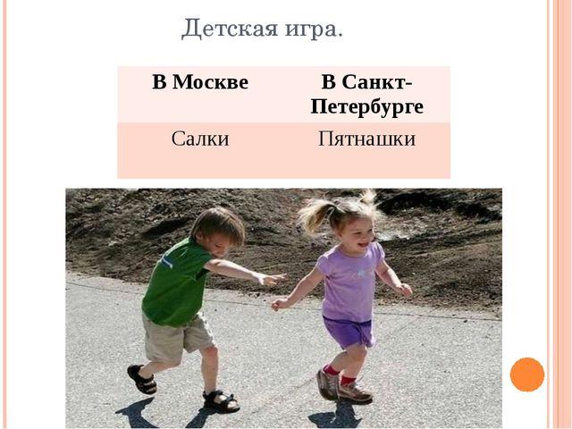Детская игра. В Москве В Санкт-Петербурге Салки Пятнашки