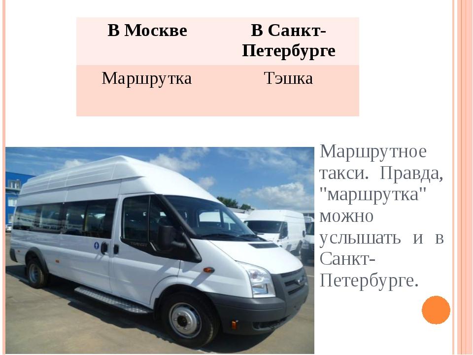 """Маршрутное такси. Правда, """"маршрутка"""" можно услышать и в Санкт-Петербурге. В..."""