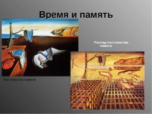 Время и память Постоянство памяти Распад постоянства памяти