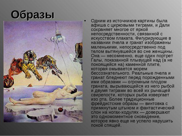 Образы Одним из источников картины была афиша с цирковыми тиграми, и Дали сох...