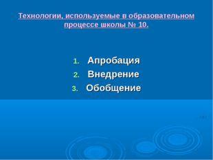 Технологии, используемые в образовательном процессе школы № 10. Апробация Вне