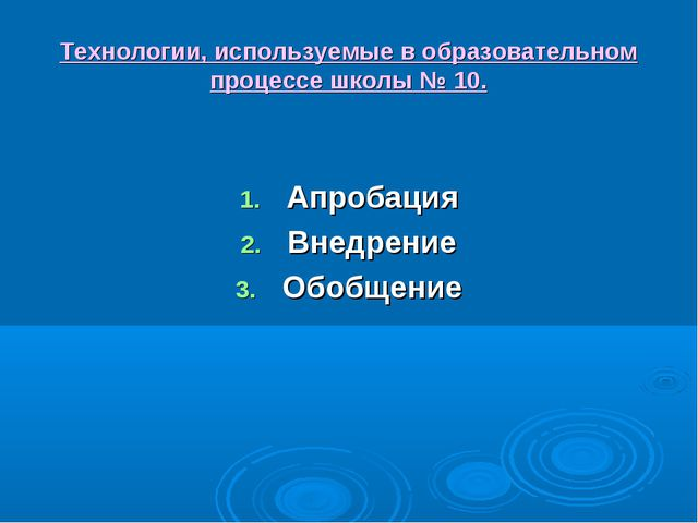 Технологии, используемые в образовательном процессе школы № 10. Апробация Вне...