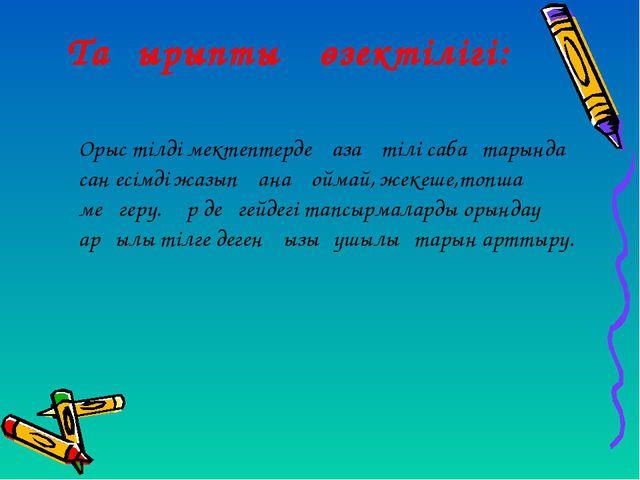 Тақырыптың өзектілігі: Орыс тілді мектептерде қазақ тілі сабақтарында сан ес...