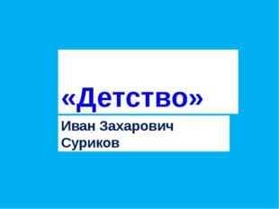 «Детство» Иван Захарович Суриков