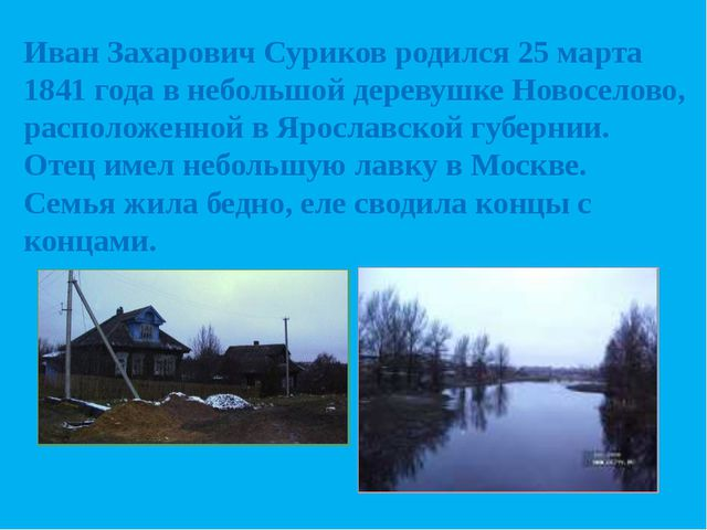 Иван Захарович Суриков родился 25 марта 1841 года в небольшой деревушке Новос...