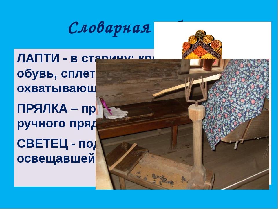 Словарная работа ЛАПТИ - в старину: крестьянская обувь, сплетенная из лыка, о...