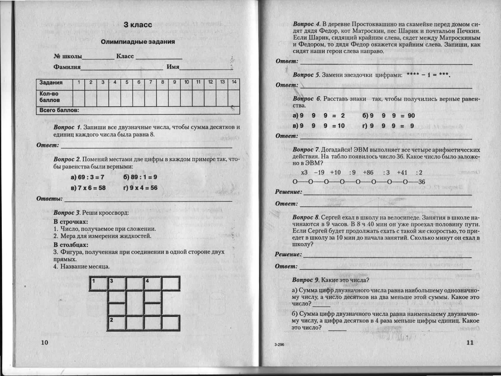 Решебник олимпиадных задач по математике 5 класс