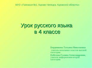 Урок русского языка в 4 классе Бердникова Татьяна Николаевна учитель начальны