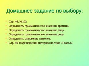 Домашнее задание по выбору: Стр. 46, №102 Определить грамматическое значение