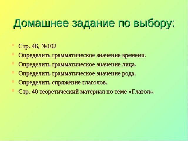 Домашнее задание по выбору: Стр. 46, №102 Определить грамматическое значение...