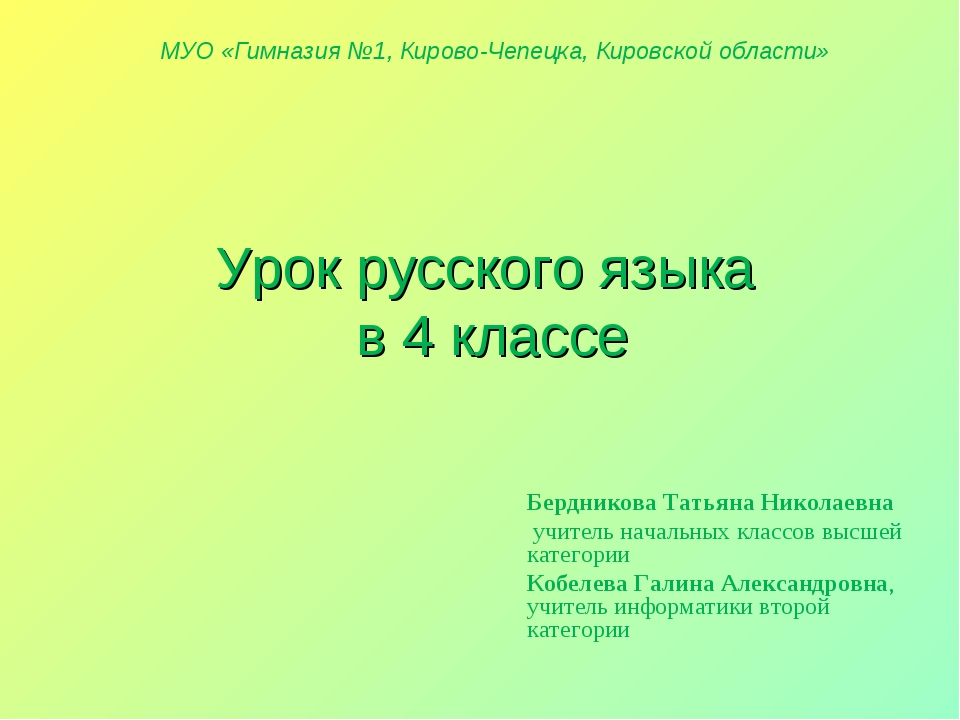 Урок русского языка в 4 классе Бердникова Татьяна Николаевна учитель начальны...