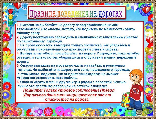 https://content.schools.by/sad.pirevichskiy/library/dorogi.jpg