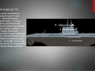 Подводная лодка Щ-110 Щ-110 являлась дизель-электрической торпедной подводной